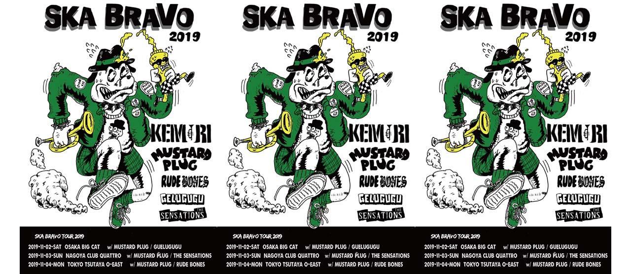 日本のSKA PUNKシーンの開拓者・KEMURI。海外から志を同じくするバンドを日本に招く<SKA BRAVOツアー>2年ぶりの開催が決定!今回はアメリカからマスタード・プラグが来日!