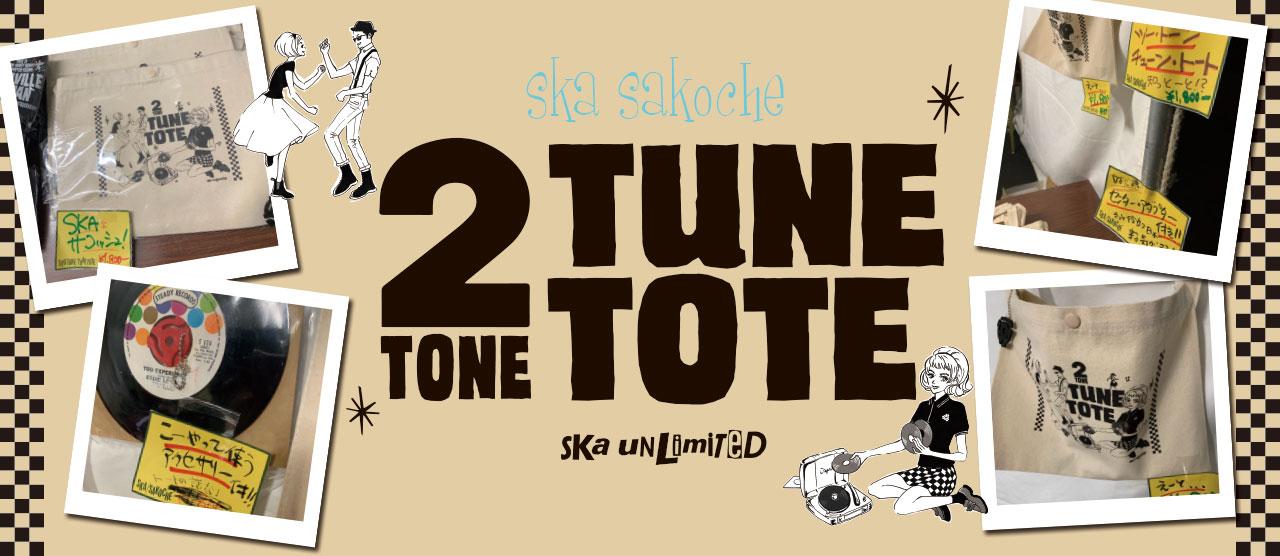 """SKA UNLiMiTED""製作のTwoToneTuneTote""SKA SAKOCHE""! 7インチ14枚をほぼほぼ収納可能のマストアイテム!!"