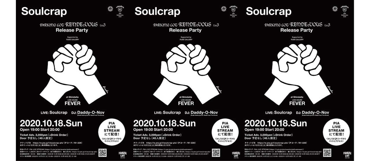 『Soulcrap』のリリースイベントが10月18日(日)に新代田FEVERにて開催決定!!